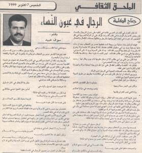 الخميس 7 أكتوبر 1999