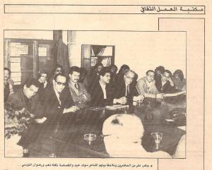 صورة في اتحاد الكتاب التونسيين 1988