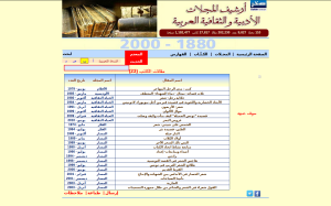 من أرشيف المجلات العربية