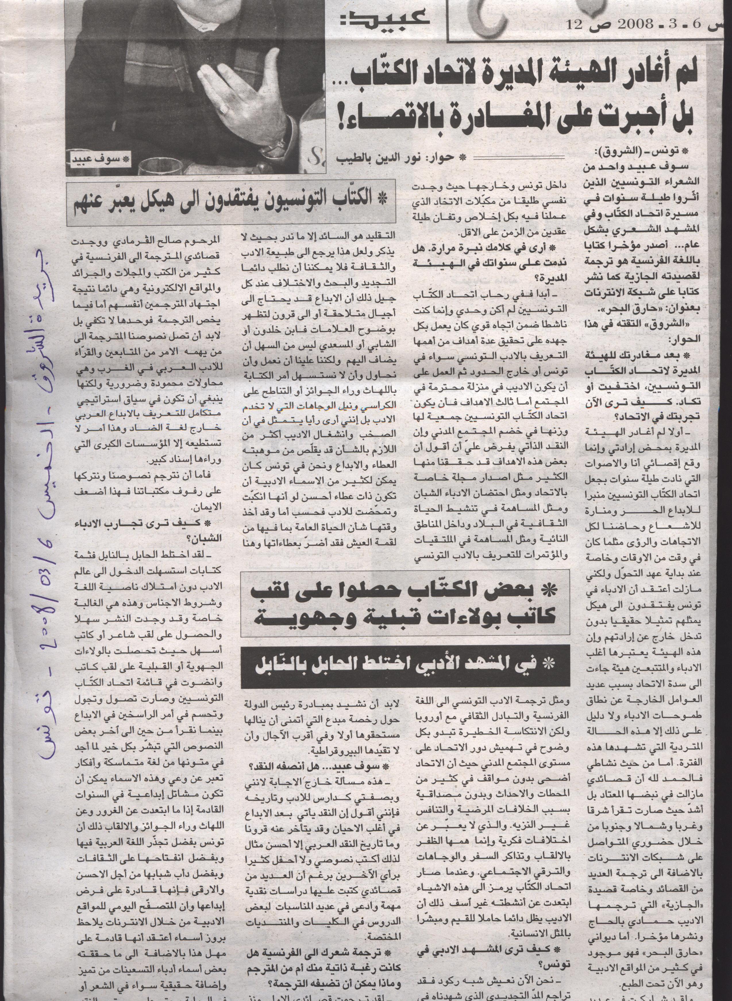 حول اتحاد الكتّاب التونسيين