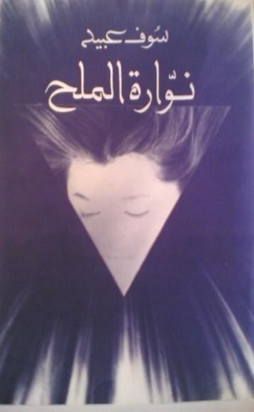 Nawaratou_Al_Melh_