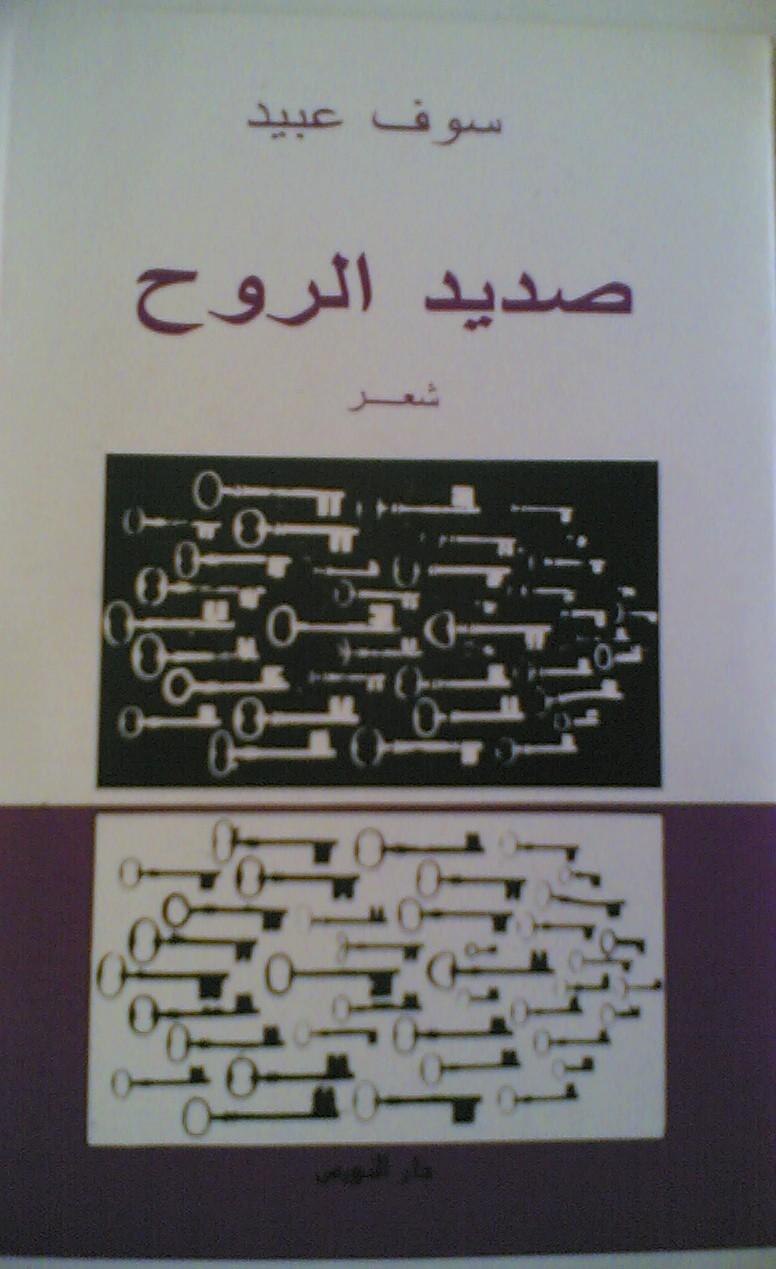 Sadid_El_Rouh