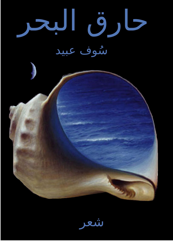 harek-el-bahr1